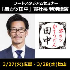 フースタFC 広島セミナー