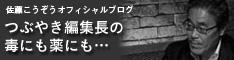 佐藤こうぞう編集長 オフィシャルブログ